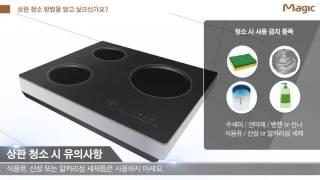 동양매직 전기레인지 상판청소 방법 알아보기