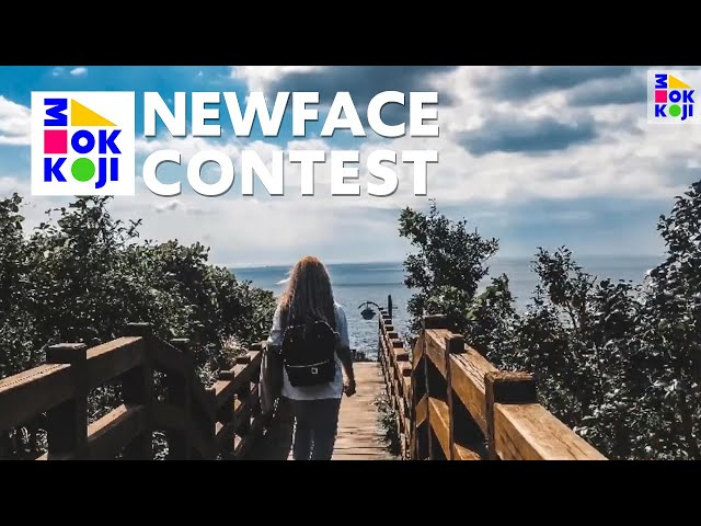 NewFace Contest Season 3 - Hello JEJU (Diana Bzhedugova)