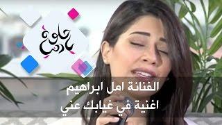 الفنانة امل ابراهيم - اغنية في غيابك عني