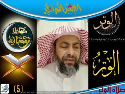 فضل صلاة الوتر 1441 2020 - YouTube