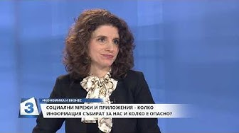 """""""Икономика и бизнес"""" на 01.02.2020 г.: Защитата на личните данни в български условия"""