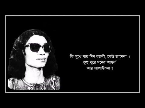 Ki Shuke Jay Din Rojoni - Kari Amir Uddin Ahmed