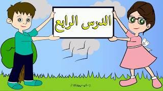 4-  اللغة العربية للناطقين بغيرها : التحية والتعارف Arapça : tanışma ve selamlaşma