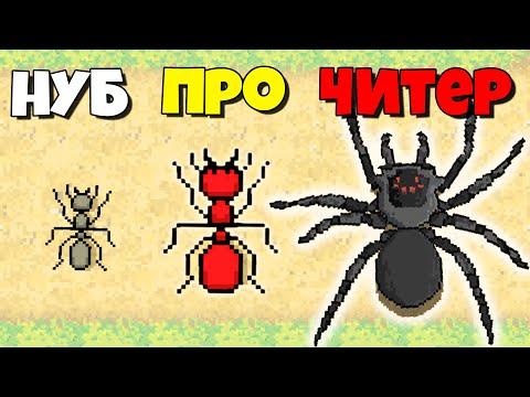 ЭВОЛЮЦИЯ МУРАВЬЯ ЧТОБЫ ВЫЖИТЬ! СИМУЛЯТОР МУРАВЬЯ! | Pocket Ants: Colony Simulator