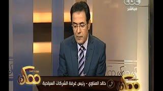 #ممكن | خالد المناوي: الحادث الإرهابي لم يؤثر علي الحركة السياحية في الأقصر