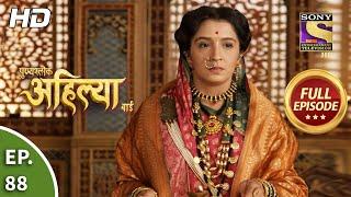 Punyashlok Ahilya Bai - Ep 88 - Full Episode - 05th May, 2021