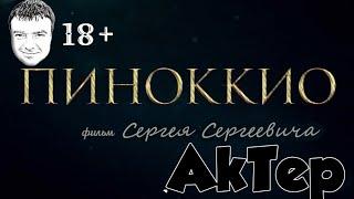 """Пиноккио"" - трейлер от AkTep'a"