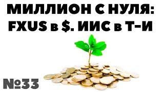 Миллион с нуля №33: Открытие ИИС в Тинькофф-Инвестиции. ETF за рубли