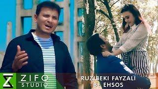 Рузибеки Файзали - Бе эхсос | Ruzibeki Fayzali - Be ehsos 2018