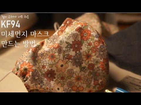 ENG) #32 필터교체 마스크 ㅣ  KF94 미세먼지 마스크 만드는 방법ㅣ일회용 미세먼지 마스크 재활용 방법ㅣ마스크 필터 원단으로 대용량 필터 완성ㅣ부모님 선물ㅣ핸드메이드