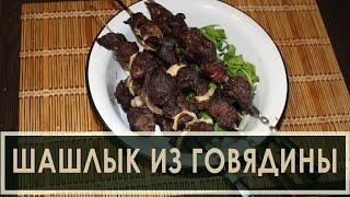 Вкусный шашлык из говядины - рецепт маринада для мяса(В этом видео я поделюсь с Вами рецептом приготовления маринада для мяса говядины. Мясо в результате получае..., 2016-02-11T14:55:47.000Z)