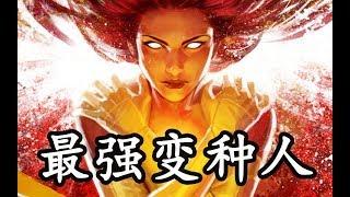 漫威最强英雄Omega级变种人9位介绍