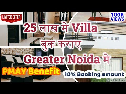 25-लाख-में-villa-बुक-कराए-|-villas-in-greater-noida-|-krishna-villas-greater-noida