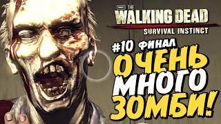 ОЧЕНЬ МНОГО ЗОМБИ! - Прохождение The Walking Dead: Survival Instinct - Серия 10 Финал