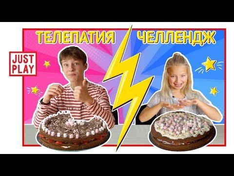 ТЕЛЕПАТИЯ ЧЕЛЛЕНДЖ! ДЕЛАЕМ ТОРТ! Twin Telepathy Cake Challenge // Just Play