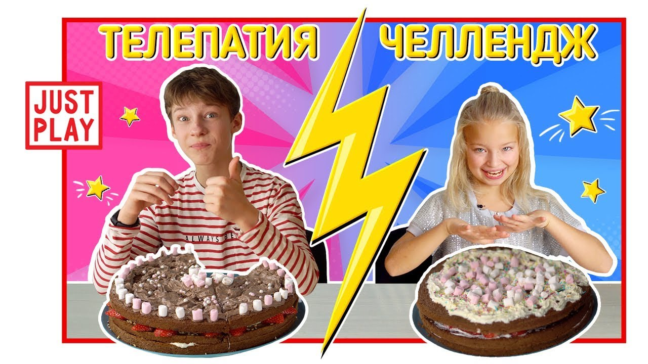 ТЕЛЕПАТИЯ ЧЕЛЛЕНДЖ! ДЕЛАЕМ ТОРТ! Twin Telepathy Cake Challenge // Just Play