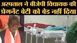 Madhya Pradesh में BJP विधायक की Pregnant बेटी को नहीं मिला Hospital में बेड, भटकते रहे