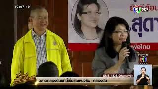 'คุณหญิงหน่อย' ลงพื้นที่สุพรรณบุรี แจงกระแสข่าวแกนนำเพื่อไทยเตรียมลาออก เหตุไม่พอใจการบริหารงาน