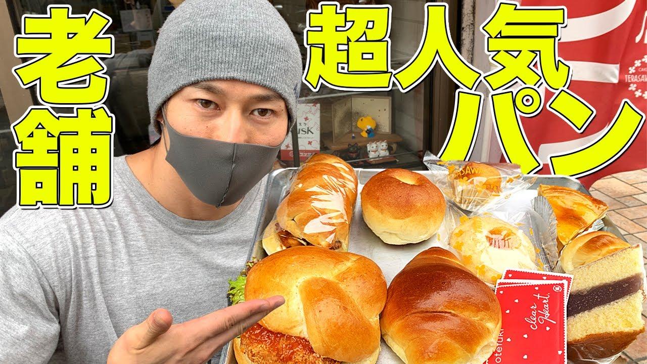 浅草の老舗パン屋で絶品のパンを食べまくる!