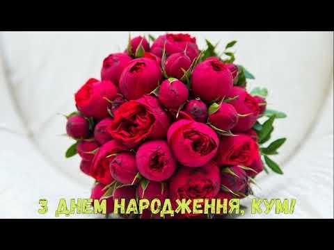 З Днем народження, кум! (Квіти)