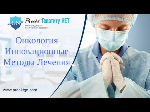 Лечение рака простаты (предстательной железы)