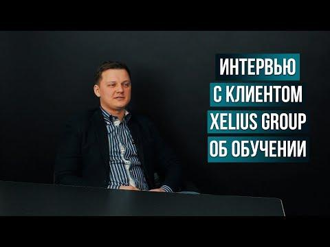 Интервью Андрея после обучения в Xelius Group: дилинг, Трейдинг на миллион, Мастер группа