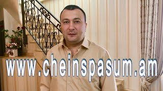 Chein Spasum - Vahe Enfiajyan, Ваге Енфиаджян