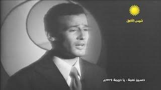 حسين نعمة - يا حريمة...النسخة الأصلية كاملة.