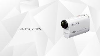 소니 액션캠 FDR-X1000V