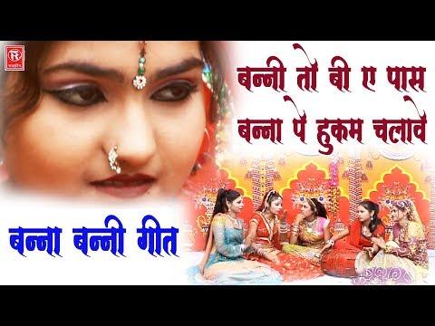 Vivah Geet 2017 | Banni To B A Paas | बन्नी तो बी ऐ पास | Ramdhan Gujjar | Banna Banni Song