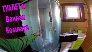 Туалет и Ванная комната на даче | Покрытие стен воском | Все по уму