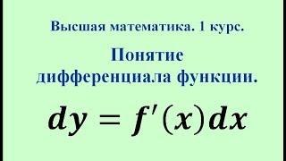 Понятие дифференциала функции. Высшая математика.
