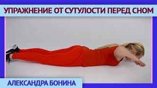 ►УПРАЖНЕНИЕ ОТ СУТУЛОСТИ перед сном. Упражнения при сколиозе, сутулости, грудном остеохондрозе