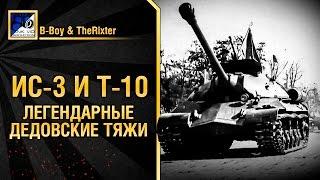 Легендарные дедовские тяжи - ИС-3 и Т-10 - от B-Boy и TheRixter [World of Tanks]