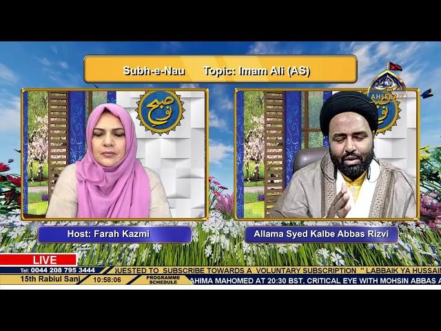 Imam Ali AS - Allama Syed Kalbe Abbas Rizvi - Farah Kazmi - Ahlebait TV - 1st Dec 2020