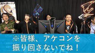 週刊 AORUS TV W39 『村井さん、アケコン美味しいですよ? 』