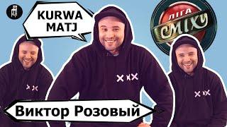Виктор Розовый про прожарку Зеленского, украденные миллионы и коррупцию в КВН