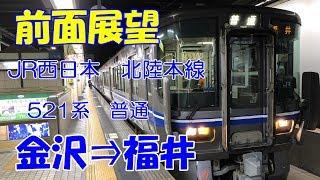 【前面展望】JR西日本 北陸本線 521系344M 金沢⇒福井
