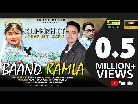 आज कल उत्तराखण्ड में खूब चल रहा है ये गीत  Baand kamla by Suraj Shah Akash Music