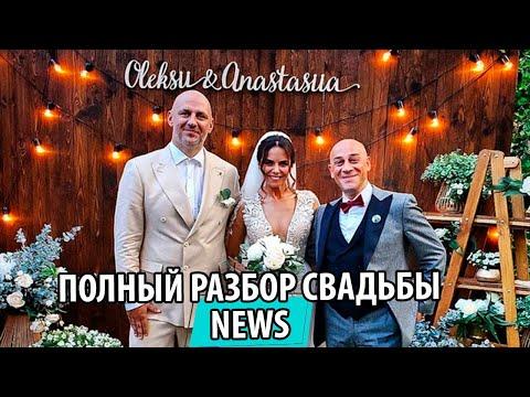 УТКА - UTKA - Вся свадьба Потапа и Насти в одном видео