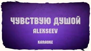 Alekseev - Чувствую душой (караоке под минус)