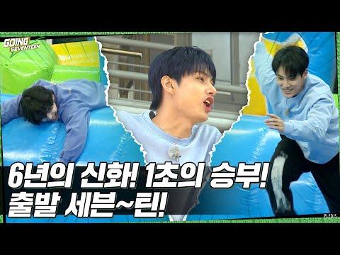 [GOING SEVENTEEN] EP.5 출발 세븐틴 #1 (Let's Go! SEVENTEEN #1)