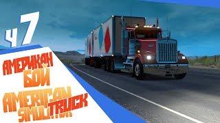 Что произойдет на трассе 66? - ч7 Amercan Truck Simulator