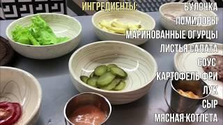 "Рецепт «Блок-бургера» от шеф-повара ресторана ""У Дяди Макса"" Кирилла Бергера."