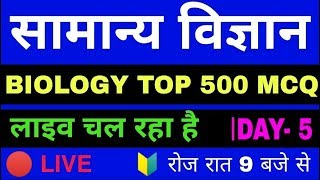 GENERAL SCIENCE | BIOLOGY- 500. 🔴 #LIVE CLASS FOR RRB NTPC,LEVEL -01, SSC,GD,POLICE