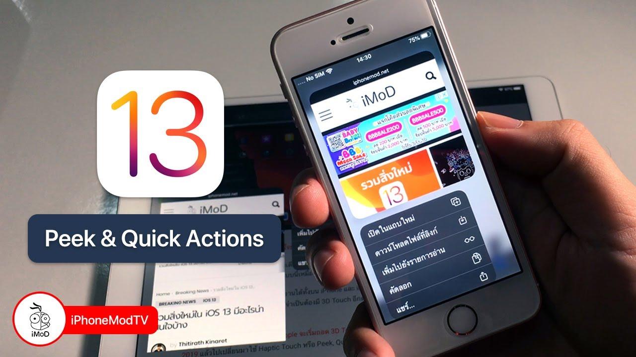 3D Touch ไม่มีใน iOS 13 beta 1 อาจเป็นแค่ Bug (ไม่ได้ถูกถอด