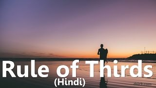 Rule of Thirds (Hindi) - Rule of Thirds Photography Tutorial