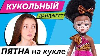 Кукольный Дайджест #56: ЧТО С НЕЙ?! Новинки Barbie, Paola Reina, Pullip, Disney