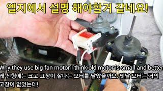 LG GN-422FW compressor fan mot…