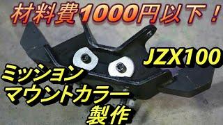 (貧乏チューン)材料費1000円以下!!自作ミッションマウントカラー製作